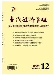 当代经济管理杂志投稿论文格式要求
