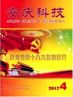 安庆科技省级科技期刊发表
