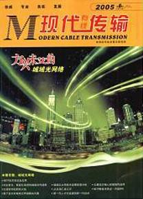 《现代有线传输》省级电子期刊