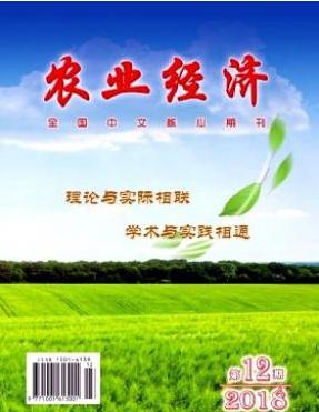 农业经济辽宁省农业经济期刊