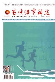 《当代体育科技》体育教育期刊征稿