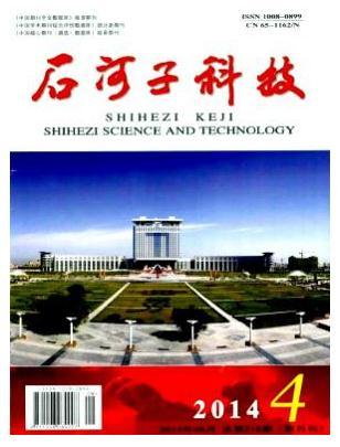 石河子科技自然科学综合期刊