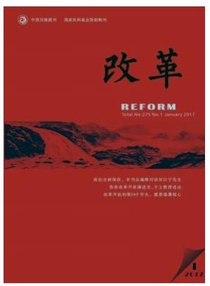 改革经济理论期刊发表