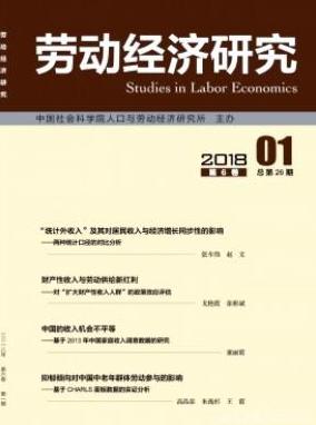 劳动经济研究经济期刊