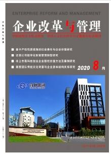 企业改革与管理经管期刊投稿发表