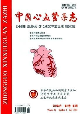 《中国心血管杂志》国家级新学员管论文征稿