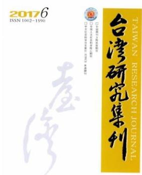 台湾研究集刊南大核心期刊