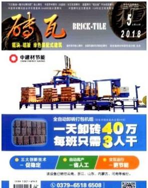 砖瓦建材科技期刊