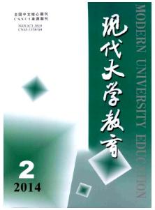 《现代大学教育》发表教育核心期刊