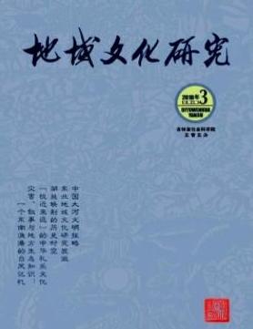 学术性期刊地域文化研究