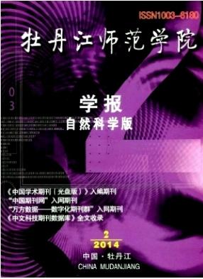 牡丹江师范学院学报黑龙江省教育期刊