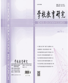 学校教育研究教研论文发表刊物