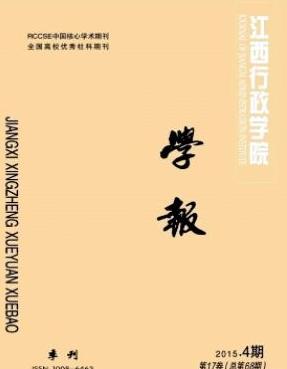 江西行政学院学报行政管理期刊发表