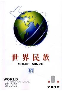 《世界民族》发表省级文学期刊