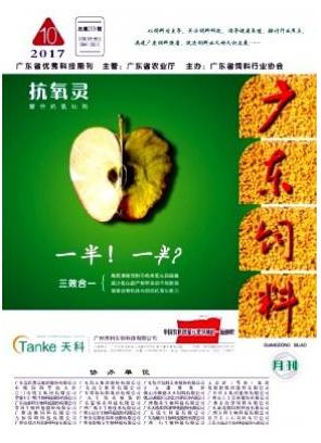 广东省农业期刊广东饲料