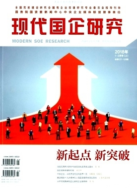 现代国企研究企业管理期刊发表