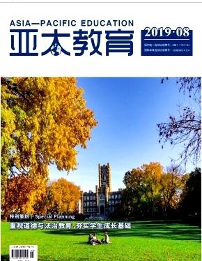 亚太教育四川省教育期刊