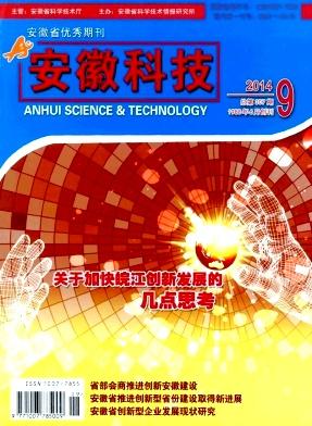 《安徽科技》省级科技期刊论文