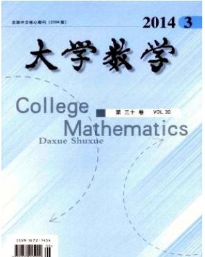 大学数学国家级期刊发表