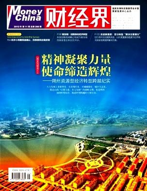 《财经界》国家级经济期刊火热征稿
