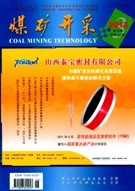 《煤矿开采》期刊投稿