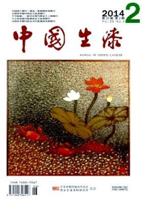 中国生漆西安科技期刊发表