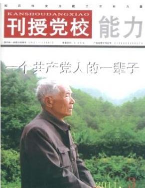 刊授党校辽宁省期刊