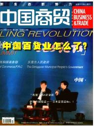 《中国商贸》经济期刊征稿方式