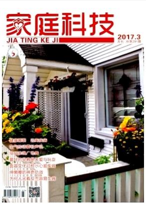 广西科技期刊家庭科技