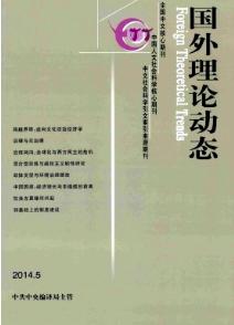 《国外理论动态》核心期刊发表