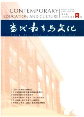 当代教育与文化教育理论期刊