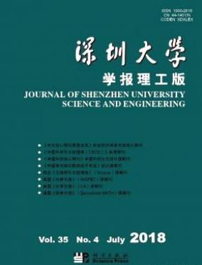 深圳大学学报(理工版)北大核心期刊