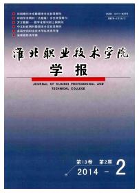 《淮北职业技术学院学报》期刊发表