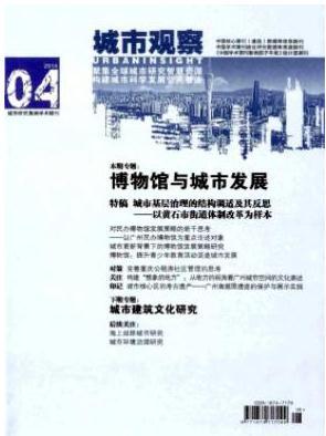 城市观察广州市科技期刊