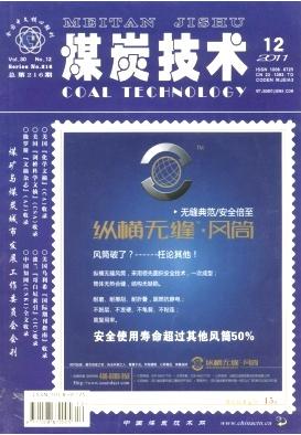 工业经济论文发表《国外煤炭》