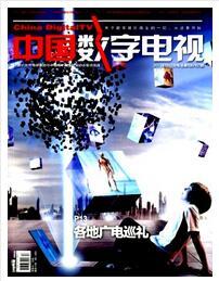 中国数字电视杂志社征收论文时间