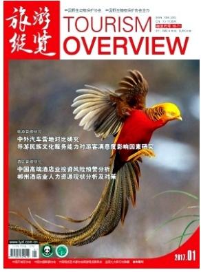 旅游纵览(下半月)旅游文化期刊