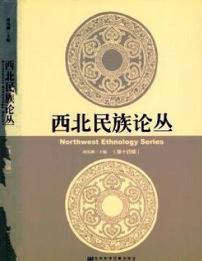 西北民族论丛民族研究期刊