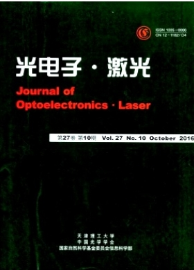 光电子激光天津电子科技时刊