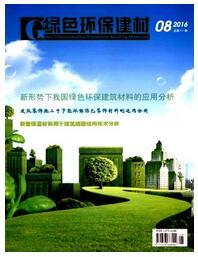 绿色环保建材杂志是国家级期刊吗