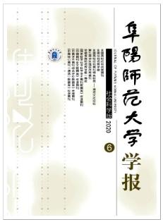 阜阳师范学院学报