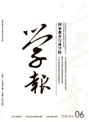 国家教育行政学院学报CSSCI期刊