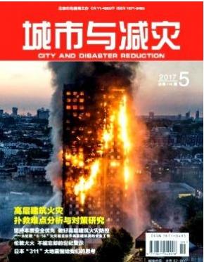 城市与减灾城市灾害管理期刊