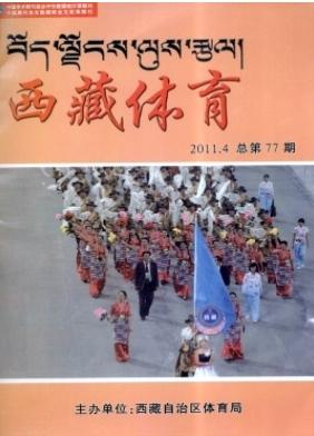 西藏体育体育科技期刊发表