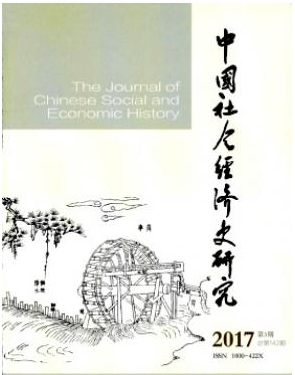 中国社会经济史研究文史研究期刊