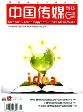 《中国传媒科技》国家级期刊征稿