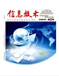 信息技术黑龙江省核心期刊