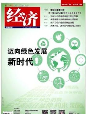 经济财经资讯期刊发表