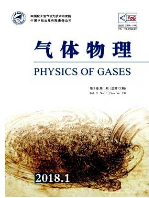 气体物理综合性学术期刊