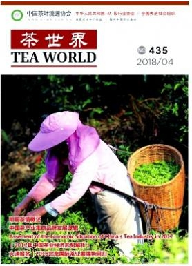 茶世界茶叶科技期刊